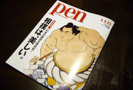Pen発売!
