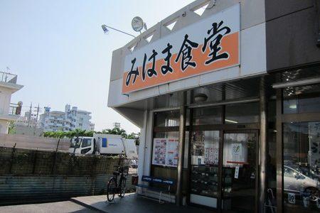 沖縄その2