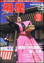 「相撲」(ベースボールマガジン社)