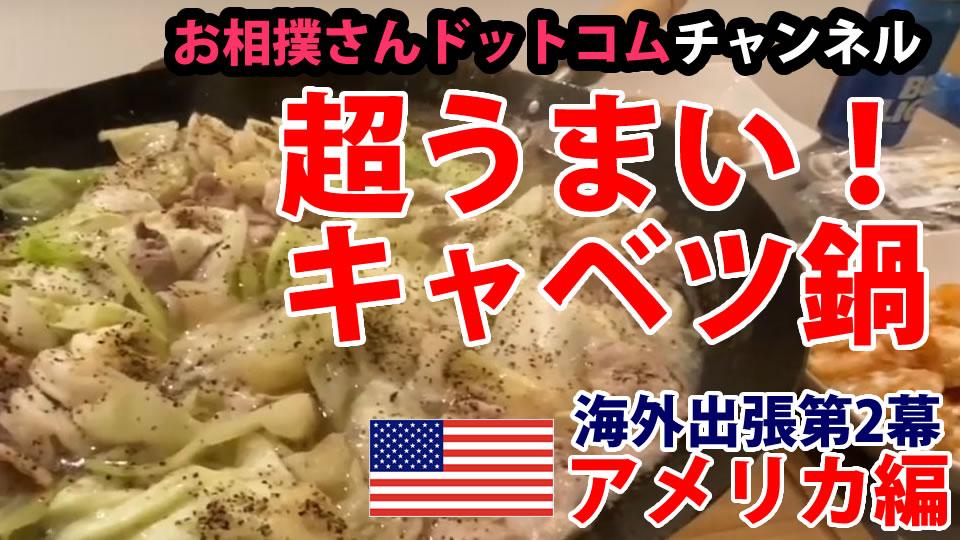 家庭で出来る簡単ちゃんこ鍋!絶品キャベツ鍋!